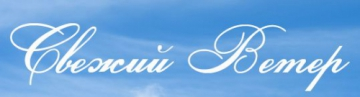Фирма Свежий ветер