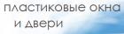 Фирма Сибирское окно