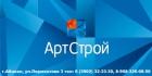 Фирма АртСтрой